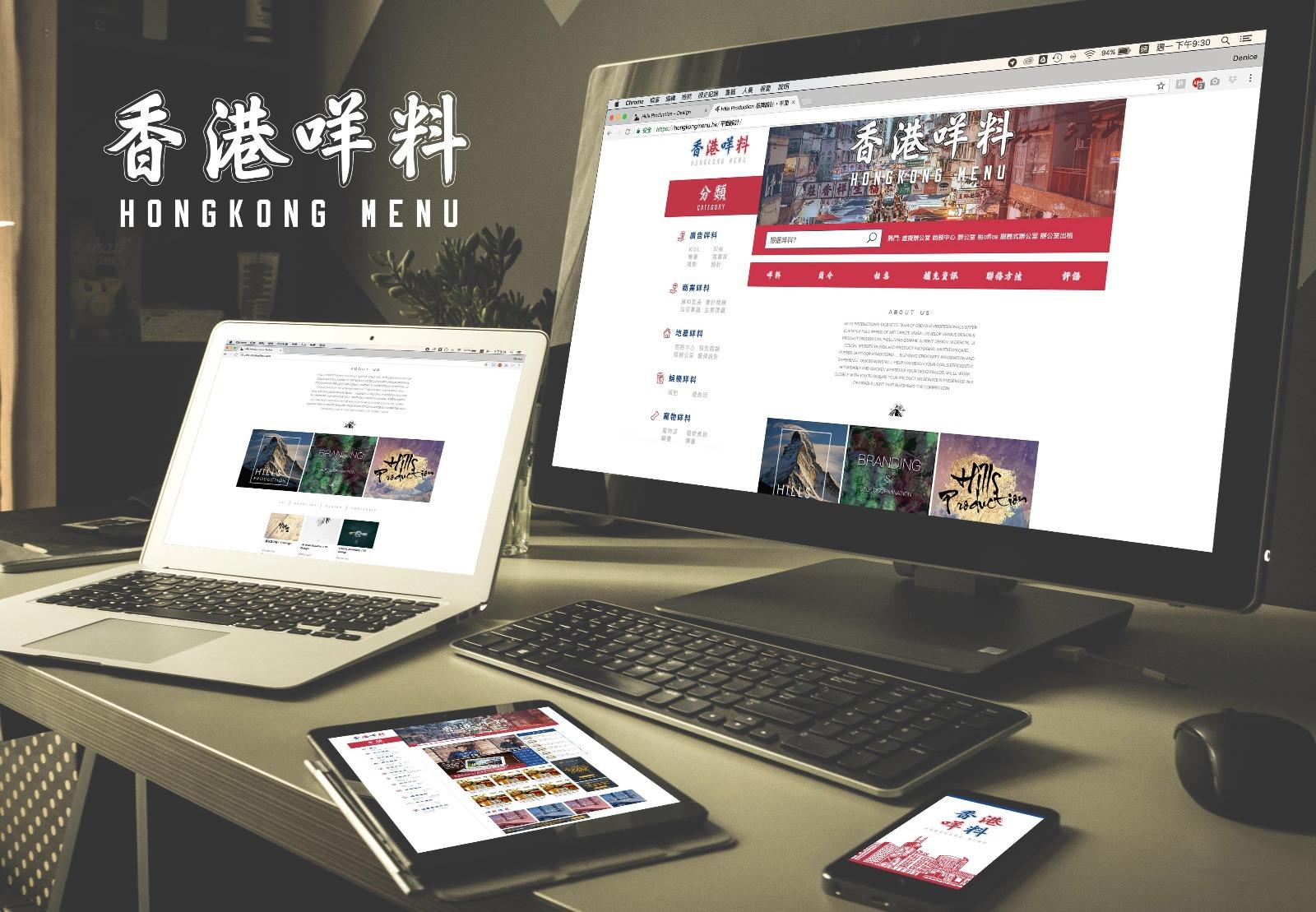 網頁設計 / 點止網站 IT DOT - 香港 IT Marketing