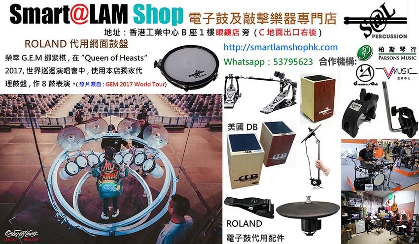 器材買賣 / Smart@LAM Shop - 網面電子鼓 / ROLAND 代用配件